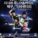 '2017 아시아 주니어&카데트 탁구선수권대회' 6월 29일 아산서 개막