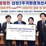 [ '인천 뉴스테이'는 결국 포퓰리즘이었나] 4.사업 정체성 재정립 과제는 (完)