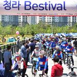 2017 청라 친환경 자전거 베스티벌 화보