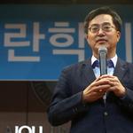 아주대 찾은 김동연 부총리 후보