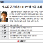 제76회 인천경총 CEO포럼 19일 개최