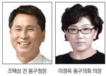 2018 지방선거 누가 뛰나 [동구] 보수지지층 변화의 조짐 … 여야 후보 맞대결 시선집중