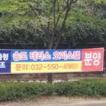 '불법 복층' 허가받았다며 여전히 허위광고 IFEZ, 견본주택관 폐쇄·현수막 소각 '철퇴'