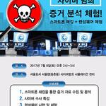 서울호서전문학교 정보보안학과 사이버수사과, 진학 설명회 개최