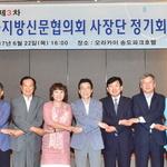 정부 '지방분권 강화' 속 지역언론 역할 찾자