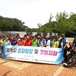 ㈔한국산재장애인협회 인천 중구지회, 유적지 문화 탐방 진행