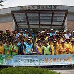 인천남구노인복지관, 노인사회활동 지원사업 문화탐방