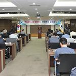 인천본부세관, 핵심파트너와 함께하는 관세행정 설명회 개최