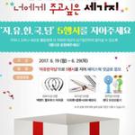 자유한국당 5행시, 김삿갓 탄생했나, '나라'로 역공격도