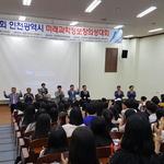 미래산업 전문가 꿈꾸는 전국 학생 인천서 겨루기