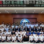 사랑의네트워크, 제11회 청소년 봉사체험수기 공모전 시상식 개최