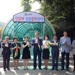 인천시 연수구 진달래 생활문화센터 개관