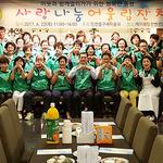 인천 중구 새마을회, 이웃돕기 행복 동행 어울림잔치 열어