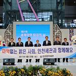 인천본부세관, '세계 마약 퇴치의 날' 맞아 마약 밀수 위험성 알리는 행사 개최