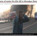 파키스탄서 유조차 화재,  '악몽 선사',  선데이 참극