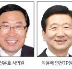 2018 지방선거 누가 뛰나 [부평] 후보들 지역 현안 해결책에 관심… 홍미영 3선 도전 여부 '변수'
