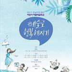 성남문화재단, 여름방학 맞아 6∼7세 대상 '어린이 여름예술학교' 진행