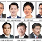 인사혁신처장에 김판석 靑, 차관급 인사 7명 발표