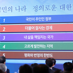 인천·경기, 새 정부 남북협력 전진기지로