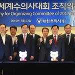 """""""사람·동물 건강은 하나"""" 전세계 수의 전문가 인천에 모인다"""