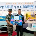인천~백령도 잇는 '하모니플라워호' 취항 5년 만에 승선객 100만 명 돌파