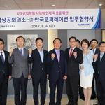 성남상의-한국코퍼레이션 신사업·인재 육성 협약