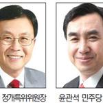 정개특위 위원장에 원혜영 민주당 간사에 윤관석 의원