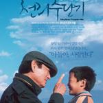 천리주단기(2005)