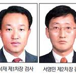 인천지검 제1차장에 김석재 제2차장 검사에 서영민 임명