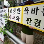 법원, 인천 초등생 살인사건 공범에 '살인죄' 적용 허가… 구형 연기
