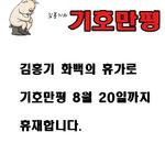 기호만평 휴재 안내