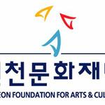 인천문화재단 사무처장 채용 허점투성이