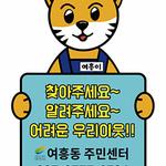 여주시 여흥동, '읍면동 복지허브화 사업' 홍보 본격 추진