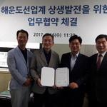 한중카페리협회-인천항도선사회 '사드극복' 합심