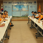 송탄소방서, 근무여건 좀 개선 모임 '두드림' 운영