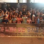 광명7동 행정복지센터, '감동과 느낌이 있는 뮤지컬 나들이' 운영