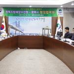 평택시-해수청 '평택항 마라톤대회' 협조체계 구축