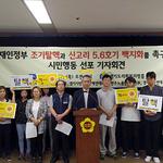 경기도내 시민사회단체 신고리 5, 6호기 건설 백지화 촉구