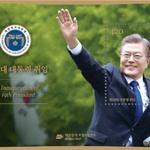 문재인 대통령 취임 기념 우표첩,사변적 사태… 기록 통해 '70% 유지' 인증
