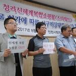 부천시-인천시, 청라 스타필드 허가 '이중 잣대' 논란