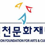 '일방통행' 인천문화재단
