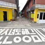 옐로하우스 정비계획 발표 숭의1구역 주민 '반신반의'