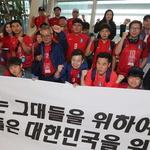 한국 축구대표팀을 응원합니다