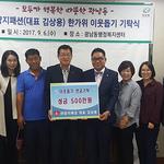 양지패션, 광주시 광남동에 한가위 이웃돕기 성금 500만 원 기탁