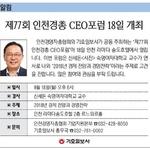 제77회 인천경총 CEO포럼 18일 개최