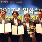 한국산업인력공단 경기동부지사, 일학습병행제 우수사례 경진대회 현대엘리베이터 최우수상