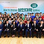 안산시, '지역상권 활성화'위해 힘찬 시동