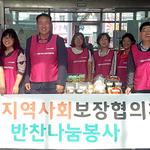 안산시 일동지역사회보장협의체, 저소득층 반찬 나눔 봉사활동 시작