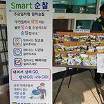 여주경찰서 능서파출소, '주민 밀착형 Smart 탄력순찰' 전개
