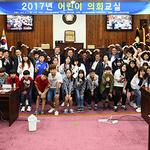 여주시의회, 2017년 어린이의회 행사 개최